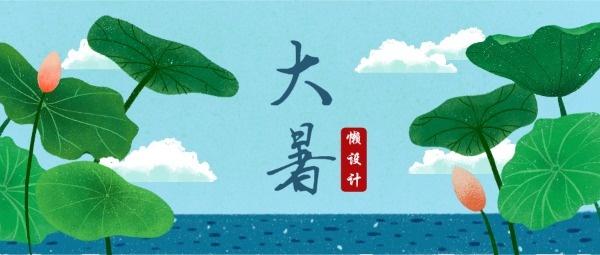 二十四节气大暑荷塘手绘插画