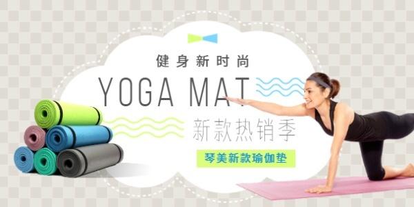 瑜伽垫体育用品