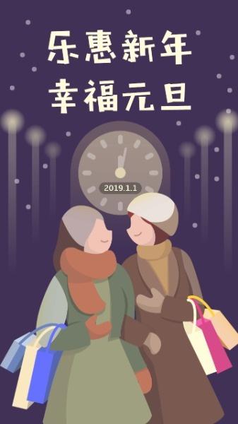 新年元旦乐惠海报