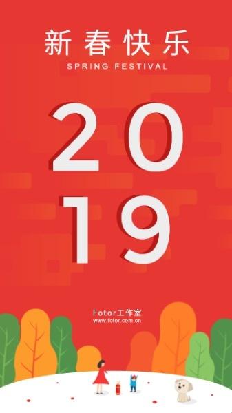 新春快乐红色祝福