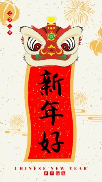 新年快乐舞狮