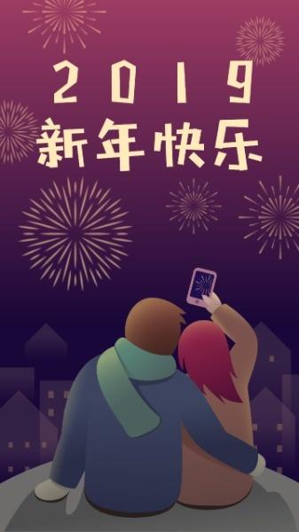 元旦快乐烟花海报