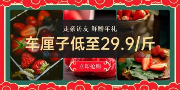 生鲜水果年货节促销淘宝banner模板