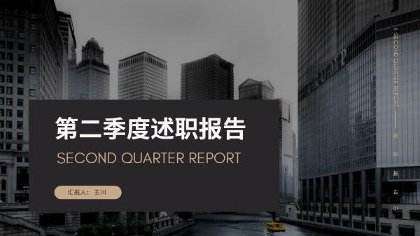 企业公司个人工作总结报告简约图文褐色