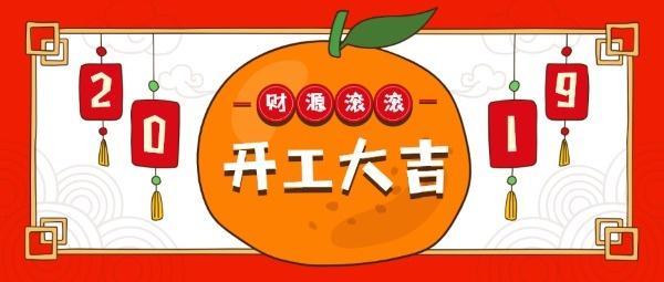 开工大吉新年复工传统喜庆