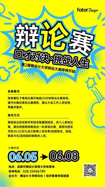 黄色卡通波普高校辩论赛宣传活动手机海报模板