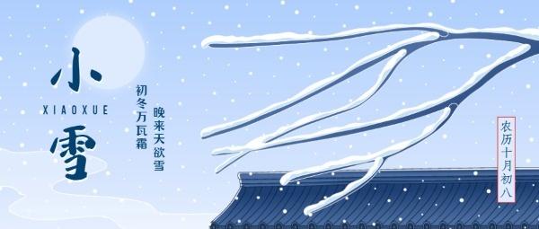 二十四节气小雪简约蓝色插画