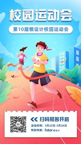 校园田径运动会青春奔跑手绘插画手机海报模板