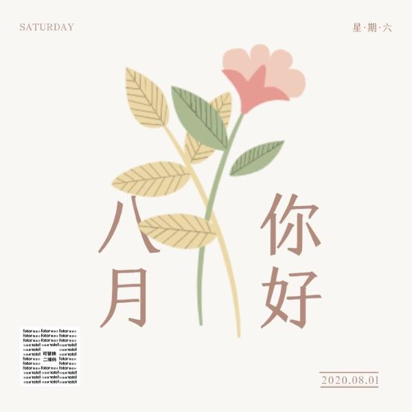 简约文艺8月月签花朵日签夏季