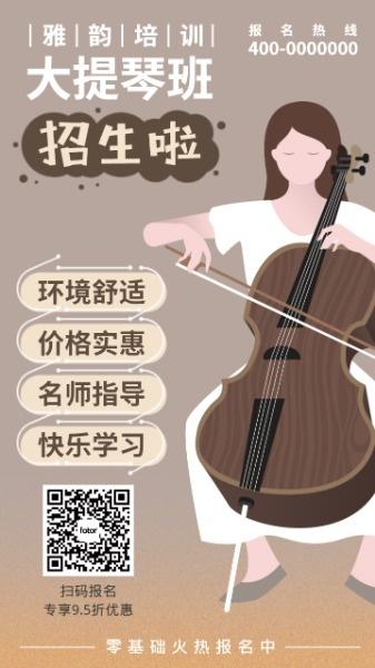 大提琴招生培训
