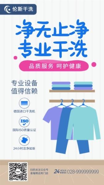 干洗店洗衣店宣传推广