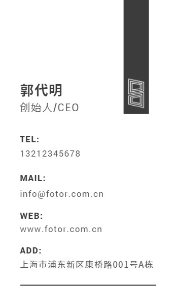 科技公司竖版名片模板