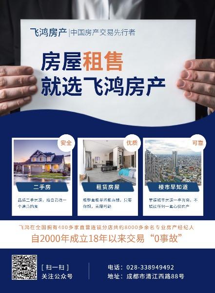 房屋租赁售卖房产中介公司宣传