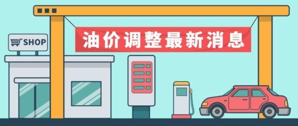 加油站站汽车加油