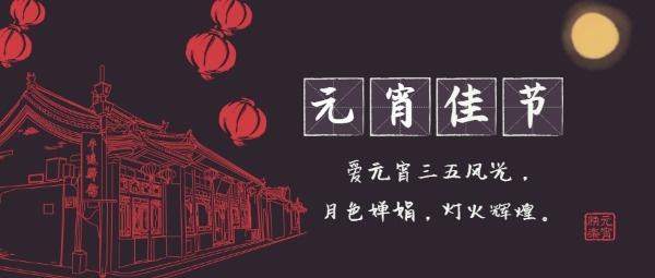 中国风古建筑线描元宵节