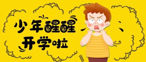 开学季上学学习男孩惊喜惊恐黄色插画