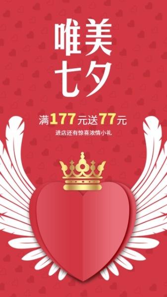 七夕节促销
