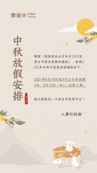 古风中国风中秋节放假通知手机海报模板