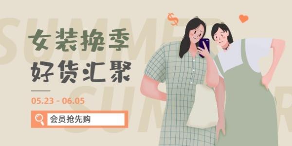 服装店女装电商简约插画