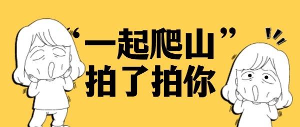 一起爬山网络热点话题梗搞笑卡通矢量黄色