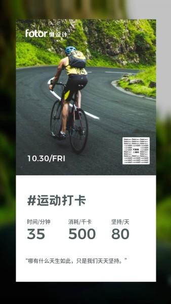 绿色运动骑车图文简约日签模板