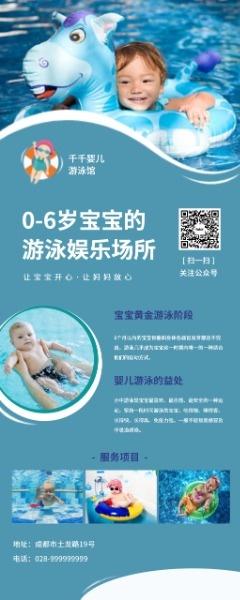 0-6岁婴儿游泳馆