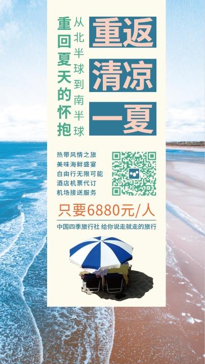 海岛清凉一夏旅游宣传