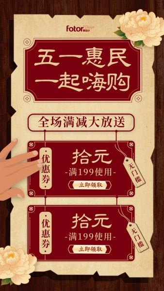 五一劳动节复古做旧民国风促销折扣优惠券手机海报模板