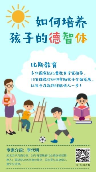 儿童德智体教育