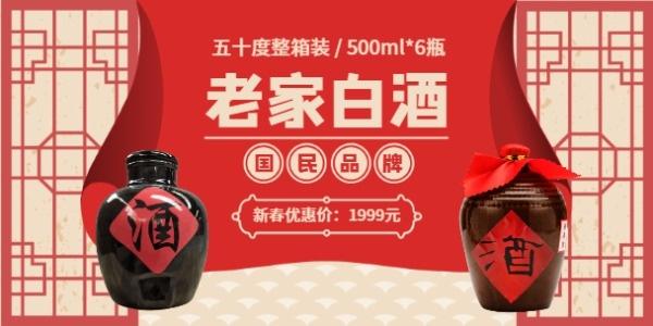 酒類商品促銷淘寶banner