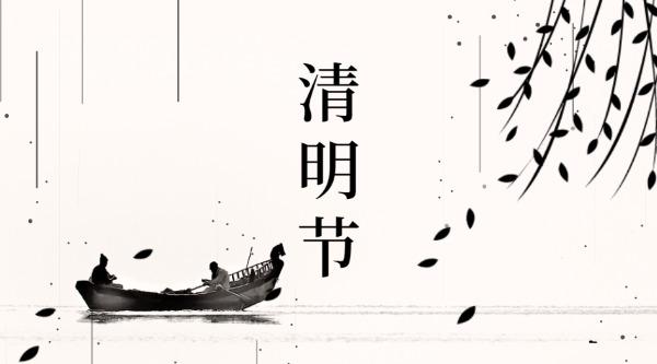 傳統文化節氣清明黑白