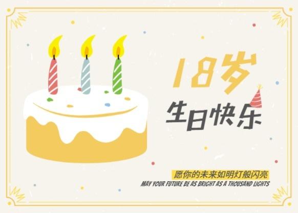 18岁生日
