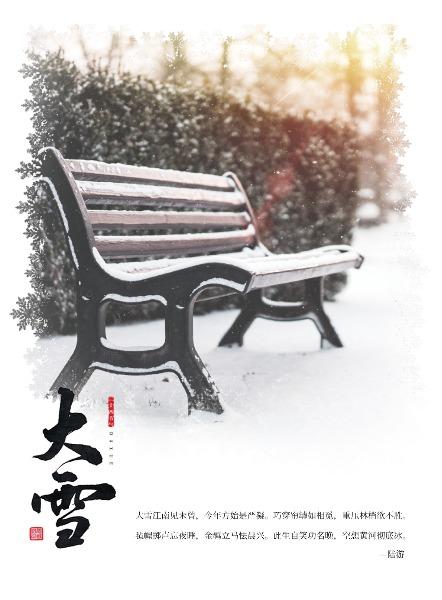 大雪节气传统