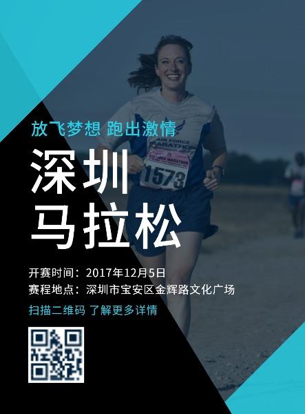 马拉松比赛简约海报
