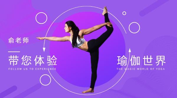 瑜伽健身运动培训
