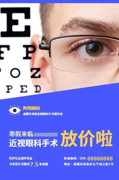 蓝色简约眼科手术优惠活动