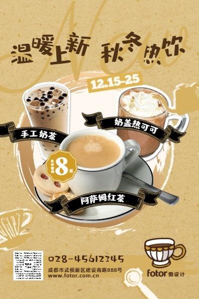 奶茶店饮料饮品简约