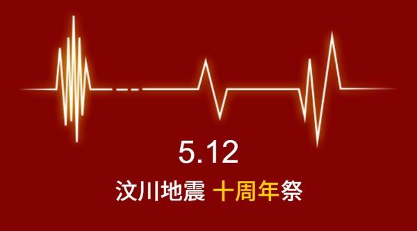 512汶川地震纪念周年祭