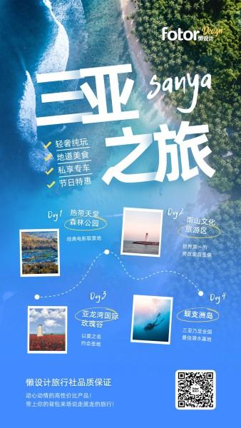 蓝色图文三亚旅游线路手机海报模板