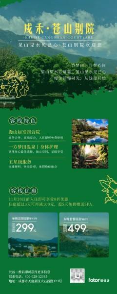 客栈民宿简介宣传绿色清新大自然长图海报模板