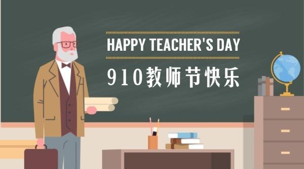 国际教师节校园黑板