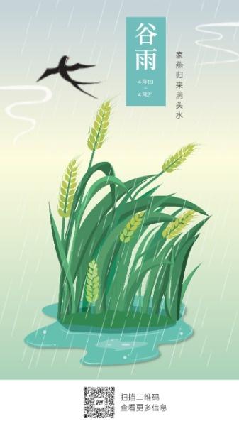 傳統文化24節氣谷雨麥穗