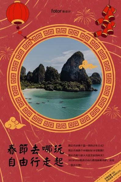 红色中国风节日春节旅行