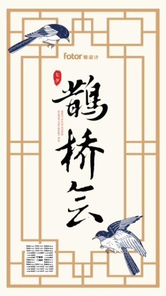 传统中式七夕节鹊桥会