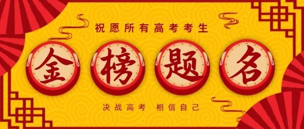 中国风高考考试激励祈福
