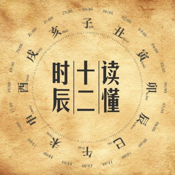 中国风十二时辰