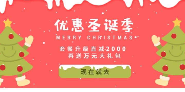 圣诞节促销万元大礼包