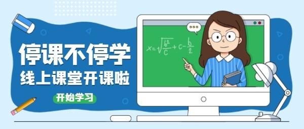 卡通教育培训线上课堂网课