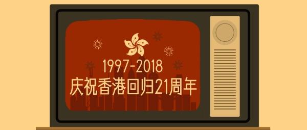 香港回归纪念