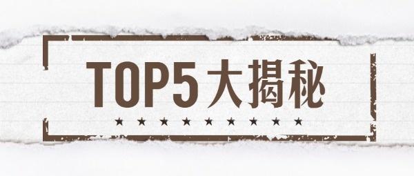榜单排行榜大揭秘公众号封面大图模板